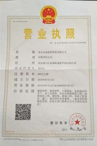 南京双成建材贸易有限公司营业执照