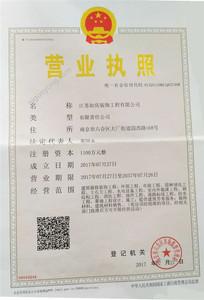 江苏如庆装饰工程有限公司营业执照