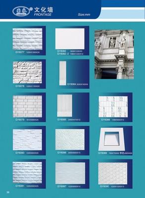 国永石膏41-文化墙