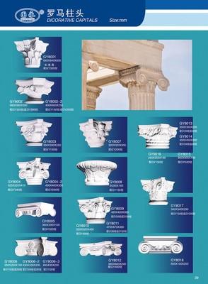 国永石膏44-罗马柱头