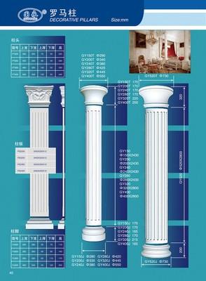 国永石膏45-罗马柱